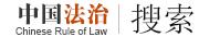 中国法治搜索